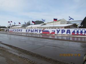 Российскому Крыму УРА!!!