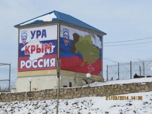 УРА КРЫМ РОССИЯ